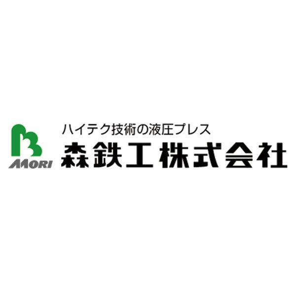森鉄工株式会社のイメージ画像
