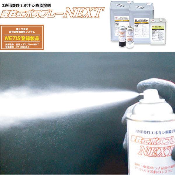 現場での簡易補修に最適 2液形変性エポキシ樹脂塗料の新しいカタチのイメージ画像