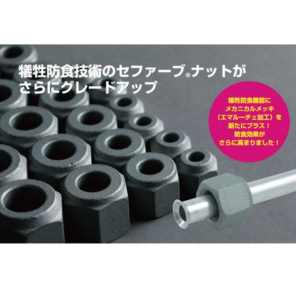 セファーブ®ナット(空調冷媒用被覆アルミ管専用犠牲防食ナット)のイメージ画像