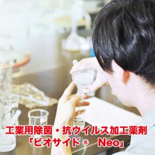 工業用除菌・抗ウイルス加工薬剤「ビオサイド® Neo」のイメージ画像