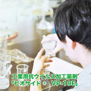 工業用抗ウイルス加工薬剤「ビオサイド® VP-19E」のイメージ画像
