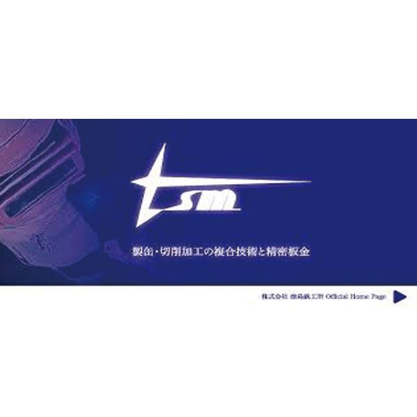 株式会社津島鉄工所のイメージ画像