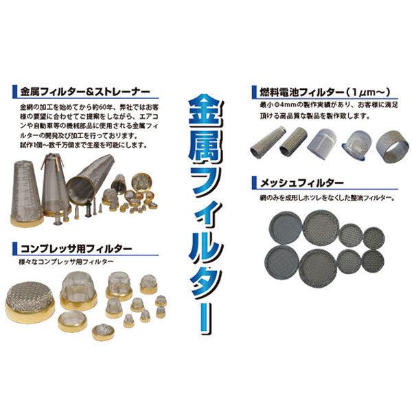 金属フィルターのイメージ画像