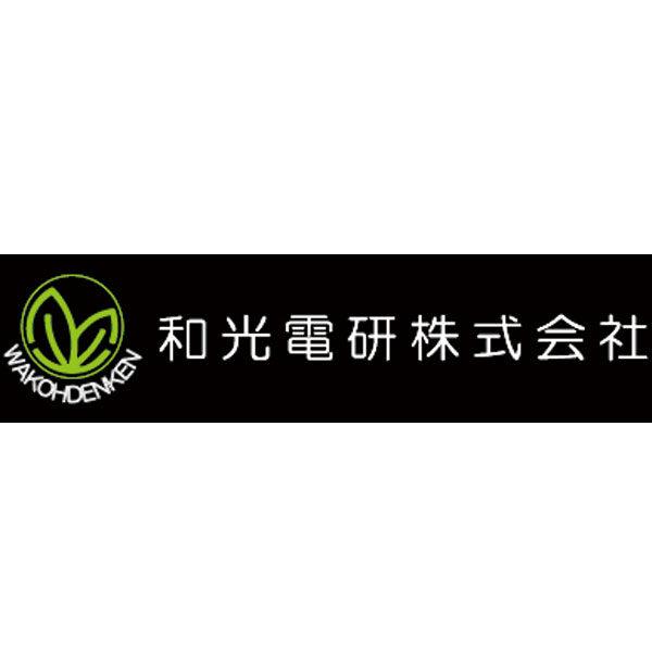 和光電研株式会社のイメージ画像