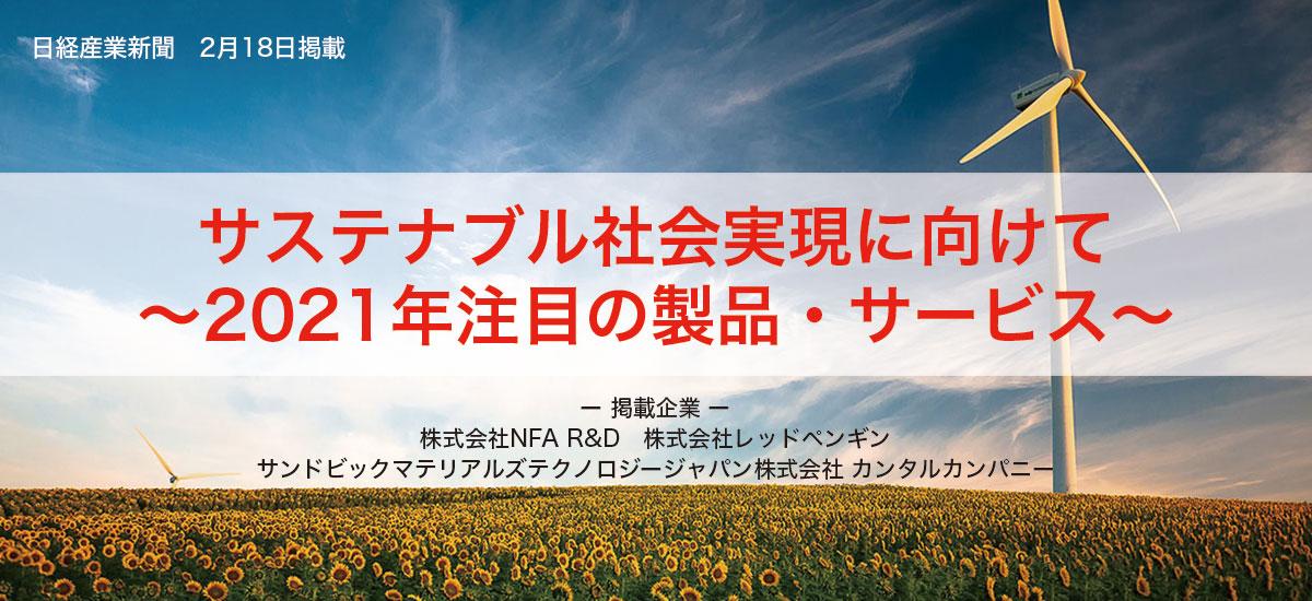 サステナブル社会実現に向けて〜2021年注目の製品・サービス〜