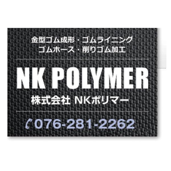 株式会社NKポリマーのイメージ画像