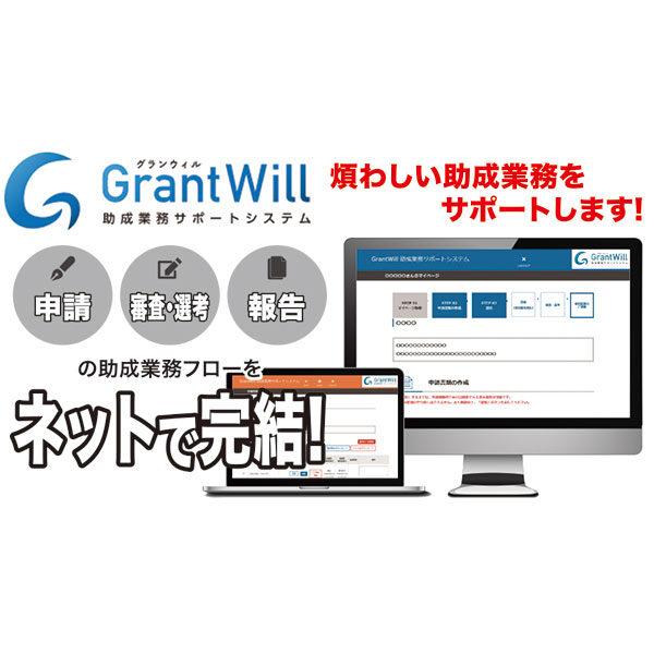助成業務サポートシステム「Grant Will」のイメージ画像