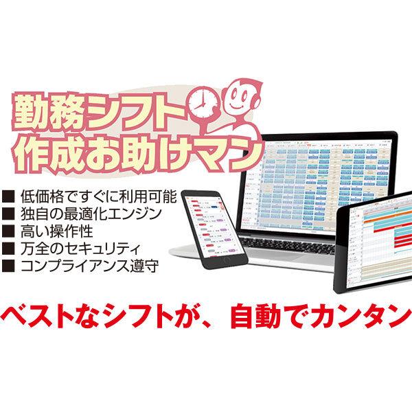 複雑なシフト表も自動作成「勤務シフト作成お助けマン」のイメージ画像