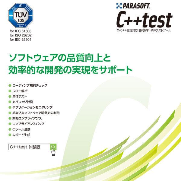 C++testカタログのイメージ画像