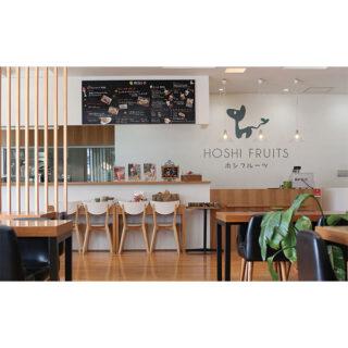フルーツギフト&カフェ「ホシフルーツ」のイメージ画像