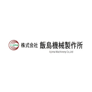 株式会社飯島機械製作所のイメージ画像
