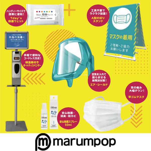 衛生対策用品総合カタログのイメージ画像