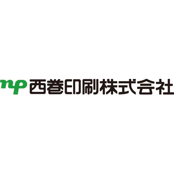 西巻印刷株式会社のイメージ画像