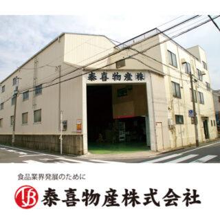 泰喜物産株式会社のイメージ画像