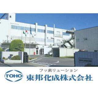 東邦化成株式会社のイメージ画像