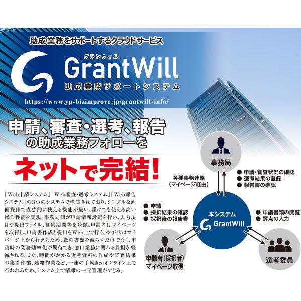 助成業務をサポートするクラウドサービス「Grant Will」のイメージ画像
