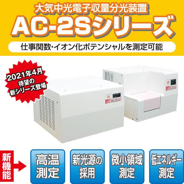 大気中光電子収量分光装置  AC-2Sシリーズのイメージ画像