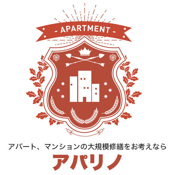 アパートメントリノベーション【アパリノ】のイメージ画像