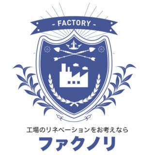 工場の大規模修繕【ファクノリ】のイメージ画像