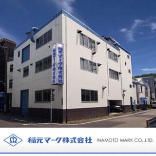 稲元マーク株式会社のイメージ画像