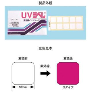 UVラベル®のイメージ画像