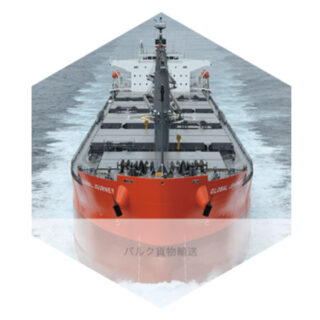 バルク貨物輸送のイメージ画像