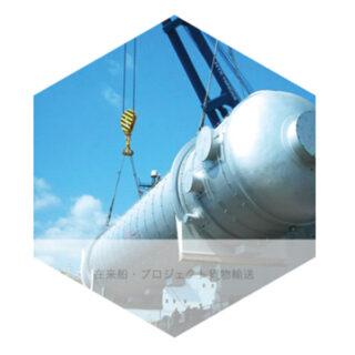 重量物/プロジェクト輸送のイメージ画像