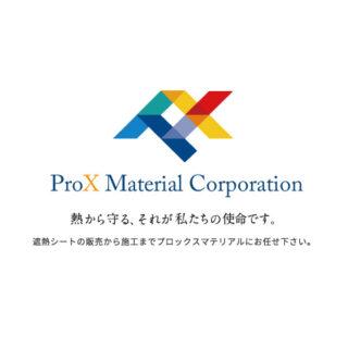 プロックスマテリアル株式会社のイメージ画像