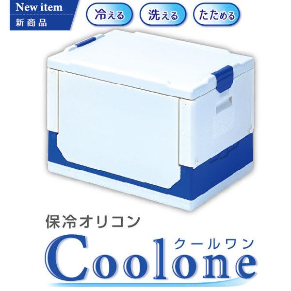 保冷オリコン「Coolone(クールワン)」のカタログイメージ