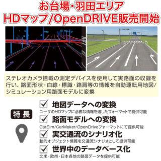自動車の機能向上と安全対策 注目の製品・技術・サービスのイメージ画像