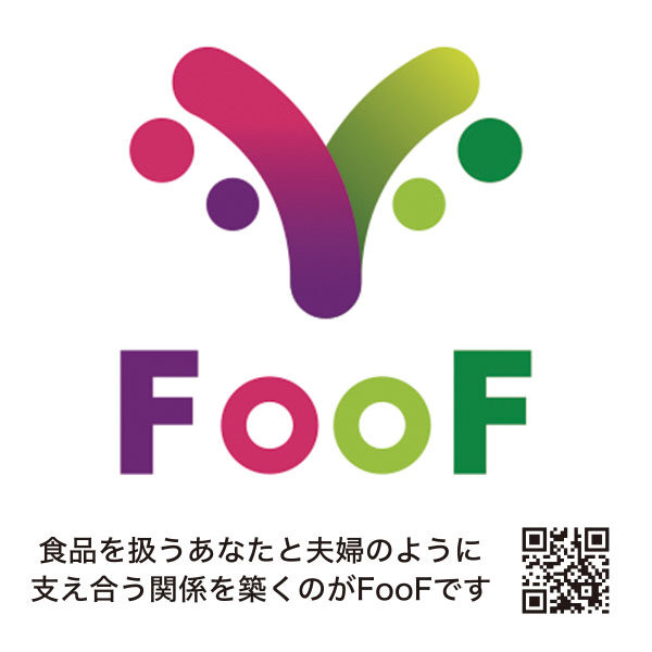 飲食店経営者必見!食品衛生管理アプリ「FooF(フーフ)」のイメージ画像