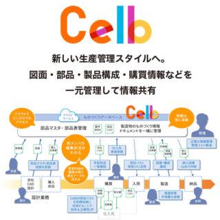 複雑なExcel管理から脱却!クラウドBOMサービス「Celb」のイメージ画像