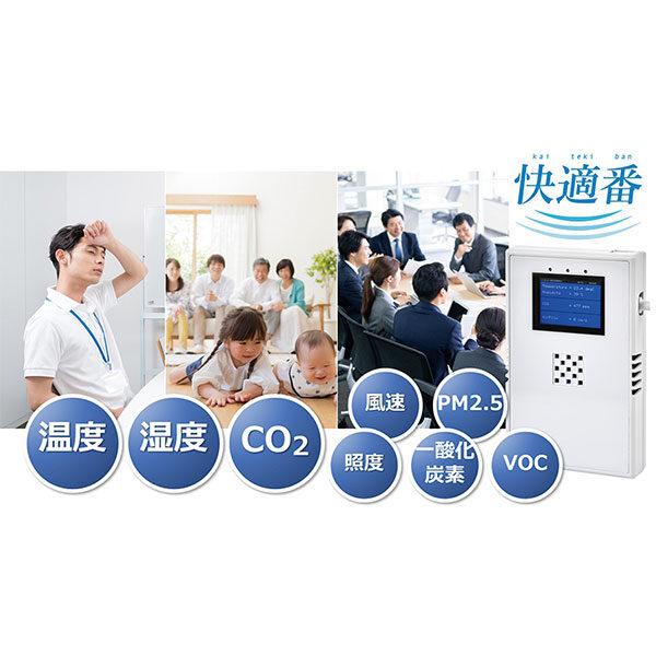 環境可視化センサ「快適番」のイメージ画像