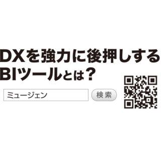 DX推進に役立つ 〜注目のシステム&ソリューション〜のイメージ画像