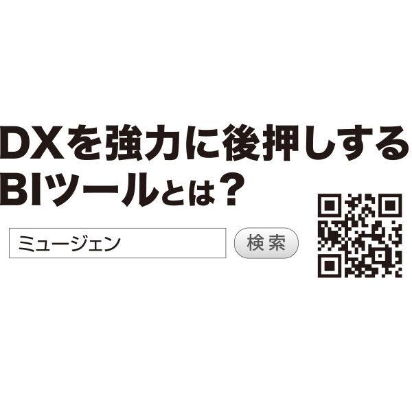 DXを最大に活かすべき戦略課題は「顧客視点と品質」のイメージ画像