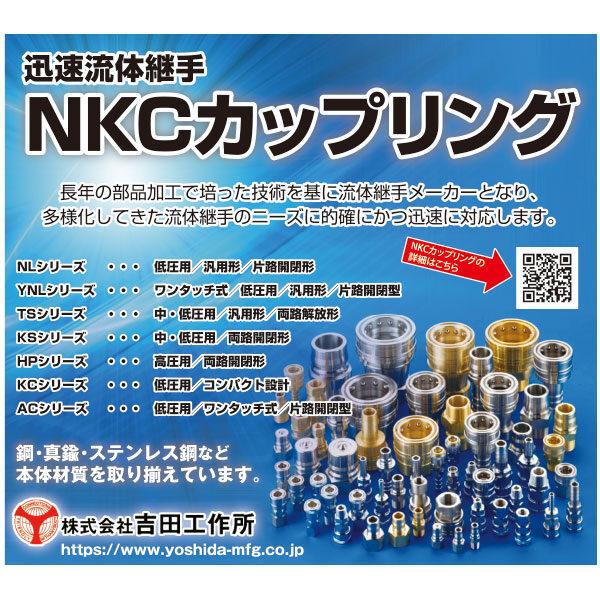 迅速流体継手「NKCカップリング」のイメージ画像