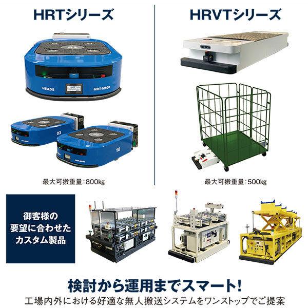 工場内外における好適な無人搬送システムをワンストップでご提供のイメージ画像