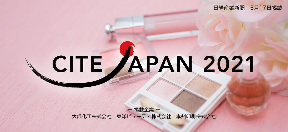 CITE JAPAN2021 〜化粧品産業の発展に寄与〜のイメージ画像