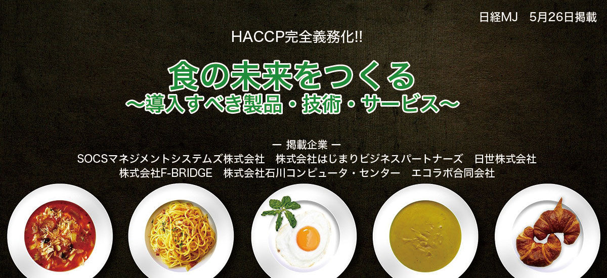 HACCP完全義務化!!食の未来をつくる 〜導入すべき製品・技術・サービス〜のイメージ画像