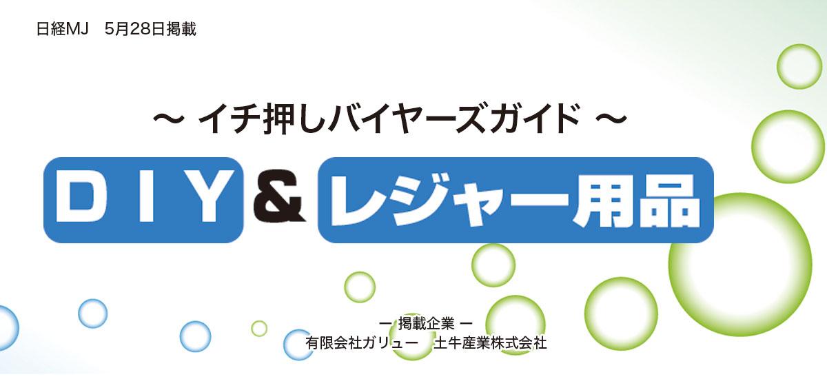 〜 イチ押しバイヤーズガイド 〜 DIY&レジャー用品のイメージ画像