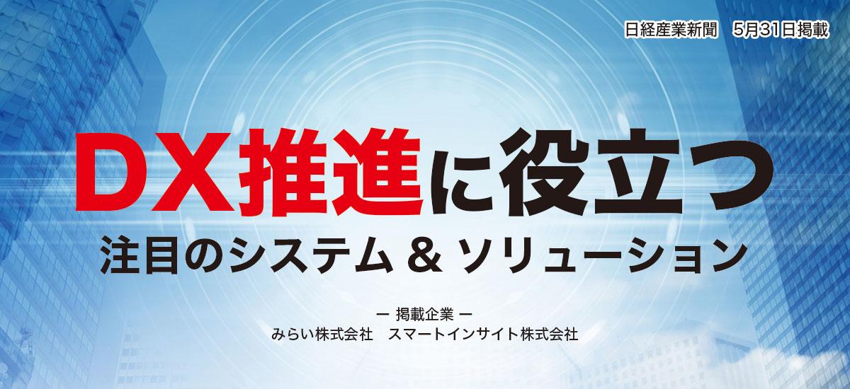 DX推進に役立つ 〜注目のシステム&ソリューション〜