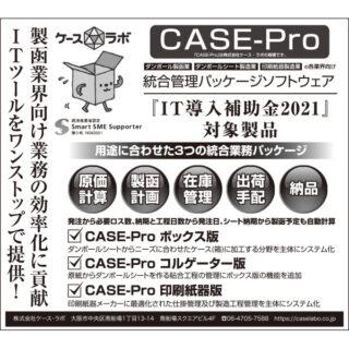 IT導入補助金2021対象製品「CASE-Pro」のイメージ画像