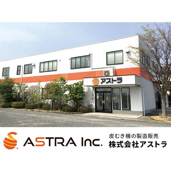 株式会社アストラのイメージ画像
