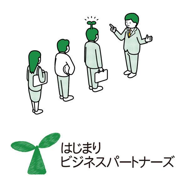 株式会社はじまりビジネスパートナーズのイメージ画像