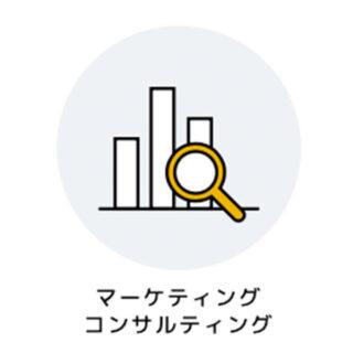 マーケティング コンサルティングのイメージ画像