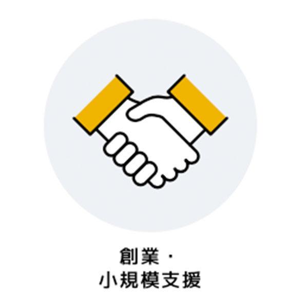 創業・小規模支援のイメージ画像