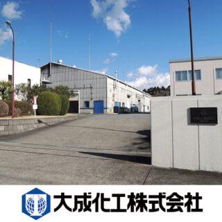 大成化工株式会社のイメージ画像