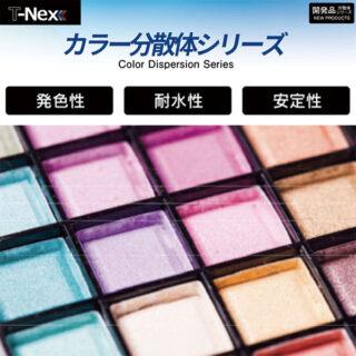 化粧品向け水性カラー分散体のイメージ画像