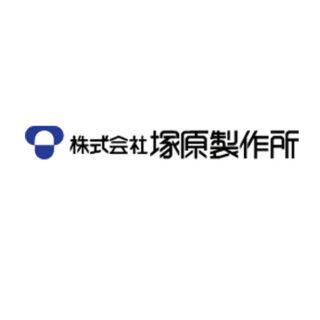 株式会社塚原製作所のイメージ画像