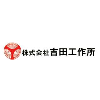 株式会社吉田工作所のイメージ画像